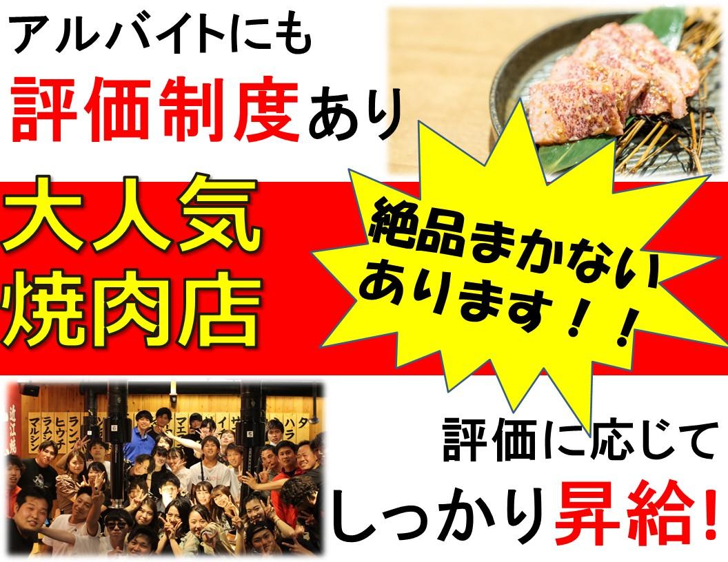 【時給1000円以上】焼肉店でのホールスタッフ/南彦根